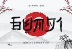 Gunji – Chinese Brush Font